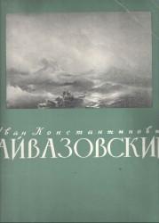 Иван Константинович...