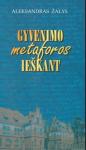 Aleksandras Žalys knyga Gyvenimo metaforos ieškant