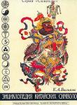 Энециклопедия китайских...