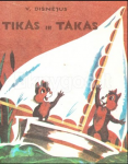 Tikas ir Takas