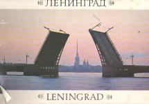 Ленинград (atvirukai)