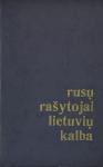 Rusų rašytojai lietuvių kalba
